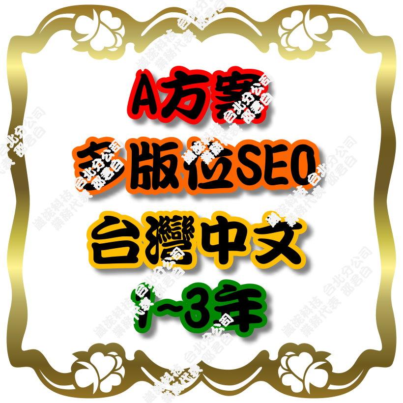 網站SEO優化, 台北網站優化免費健檢分析
