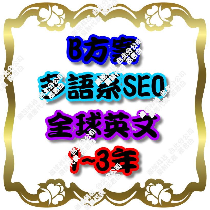 網路行銷公司推薦: 台北SEO公司推薦您找崴浤科技邵君白先生!