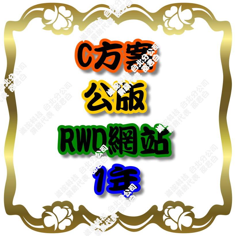 台北RWD網站設計, 台北響應式網站設計限期優惠中